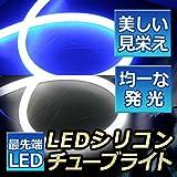 均一発光!美しい見栄え!LEDシリコンチューブ ライト 約48cm ブルー 自由自在にヘッドライト等にドレスアップが可能!