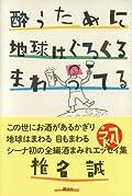 椎名誠『酔うために地球はぐるぐるまわってる』の表紙画像