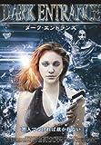 ダーク・エントランス[DVD]