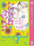 シンクロオンチ! 5 (クイーンズコミックスDIGITAL)