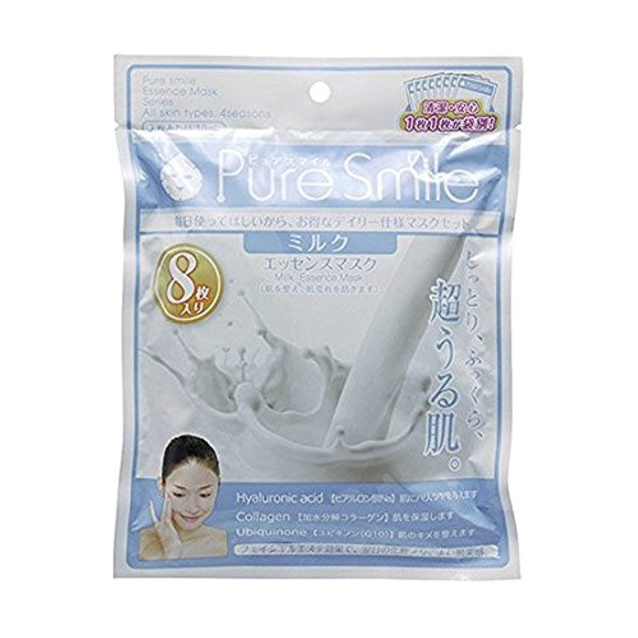 電信クリスチャン巻き取りピュアスマイル エッセンスマスク 8枚セット ミルク