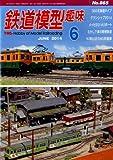 鉄道模型趣味 2014年 06月号 [雑誌]