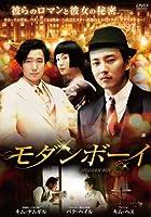 モダンボーイ [DVD]