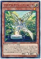 遊☆戯☆王aromaseraphy Angelica inov-jp031一般的な日本語
