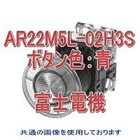 富士電機 照光押しボタンスイッチ AR・DR22シリーズ AR22M5L-02H3S 青 NN