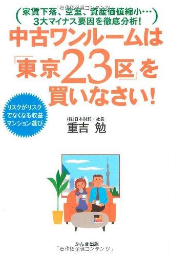 中古ワンルームは「東京23区」を買いなさい!―家賃下落、空室、資産価値縮小…3大マイナス要因を徹底分析! リスクがリスクでなくの詳細を見る
