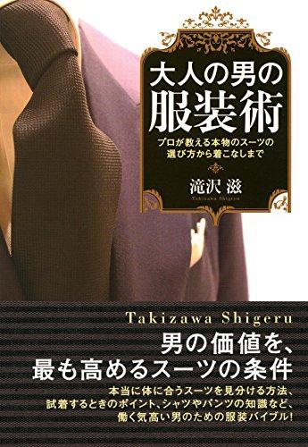大人の男の服装術 プロが教える本物のスーツの選び方から着こなしまで