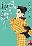 風を繡う 針と剣 縫箔屋事件帖 (実業之日本社文庫)