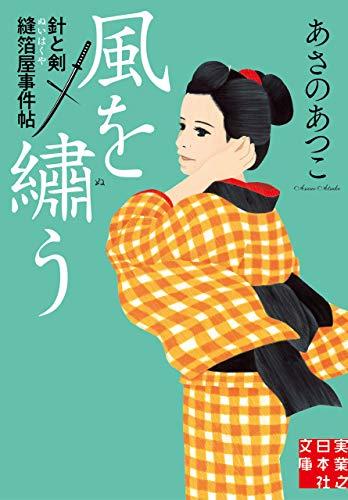 風を繡う 針と剣 縫箔屋事件帖 (実業之日本社文庫)の詳細を見る
