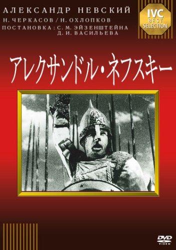 アレクサンドル・ネフスキー [DVD]の詳細を見る