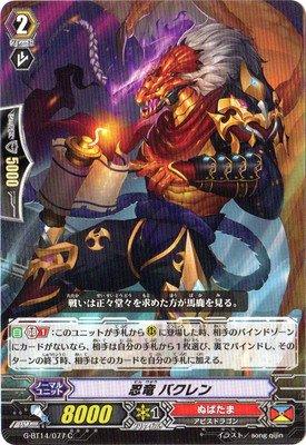 カードファイトヴァンガードG 第14弾「竜神烈伝」/G-BT14/077 忍竜 バクレン C