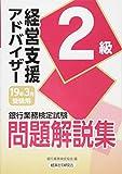銀行業務検定試験 経営支援アドバイザー2級問題解説集〈2019年3月受験用〉