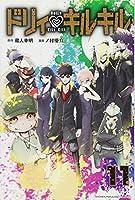 ドリィ キルキル(11) (講談社コミックス)