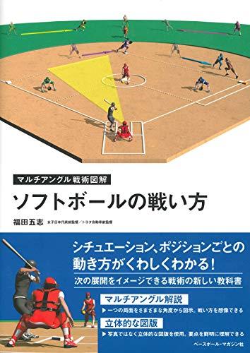 ソフトボールの戦い方 (マルチアングル戦術図解)