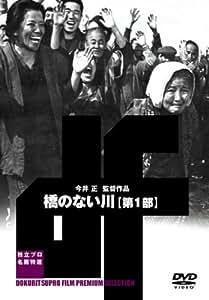 橋のない川 第一部 [DVD]