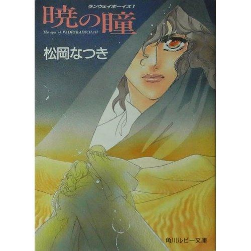 暁の瞳―ランウェイボーイ〈1〉 (角川文庫―ルビー文庫)の詳細を見る