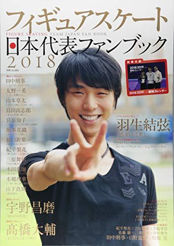フィギュアスケート日本代表 2018ファンブック (別冊 山と溪谷)