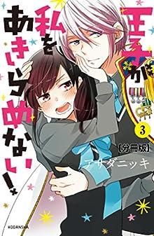 王子が私をあきらめない! 分冊版(3) (ARIAコミックス)