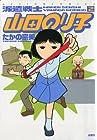 派遣戦士 山田のり子 第2巻
