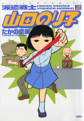 派遣戦士山田のり子 2 (アクションコミックス)の詳細を見る