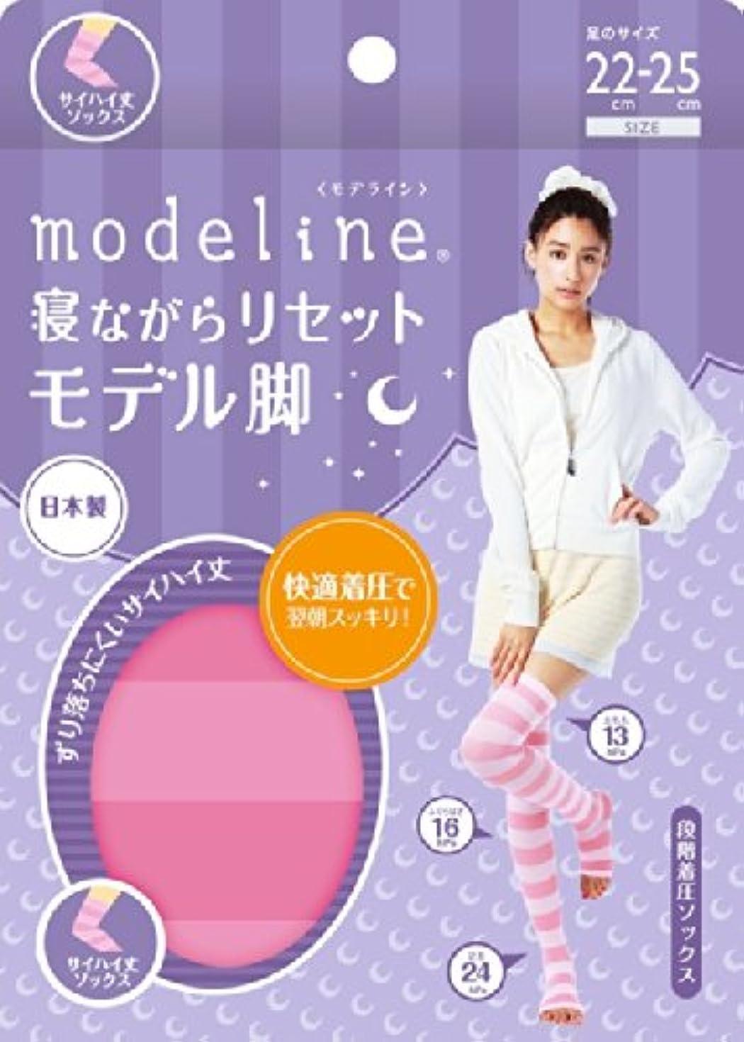 ホームレス位置づける減衰モデライン 寝ながら用 段階着圧ソックス 22-25cm ピンク×ピンク