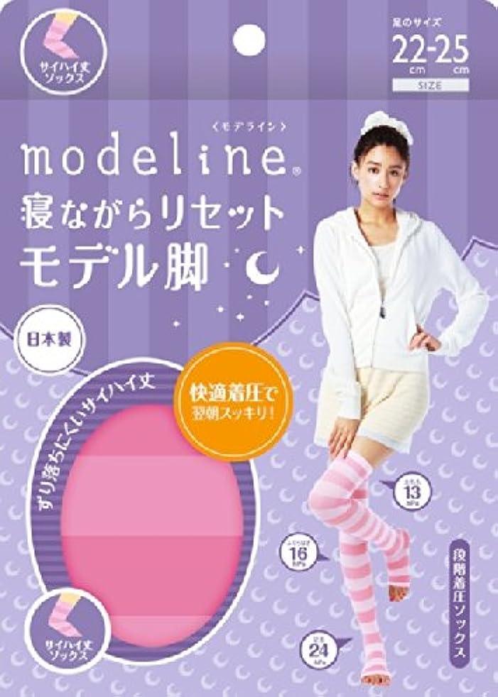 かけがえのないゼロ花輪モデライン 寝ながら用 段階着圧ソックス 22-25cm ピンク×ピンク