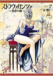 ストラヴァガンツァ-異彩の姫- 7巻 ストラヴァガンツァ異彩の姫 (HARTA COMIX)