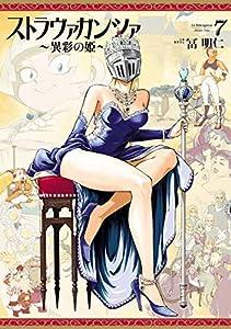 ストラヴァガンツァ-異彩の姫- 1~7巻 ストラヴァガンツァ異彩の姫 (HARTA COMIX)
