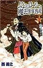 ムヒョとロージーの魔法律相談事務所 第5巻