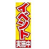のぼり旗 イベント実施中 (60㎝×180㎝) 【防炎加工済】 キャンペーン 販促 店頭告知 ガソリンスタンド(PA30209)