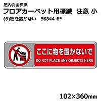 屋内安全標識 フロアカーペット用標識 注意 小 (6)物を置かない 56844-6* 【人気 おすすめ 通販パーク】