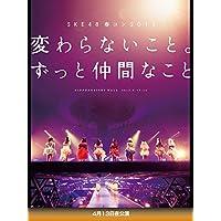 SKE48 春コン 2013 変わらないこと。ずっと仲間なこと 4月13日夜公演