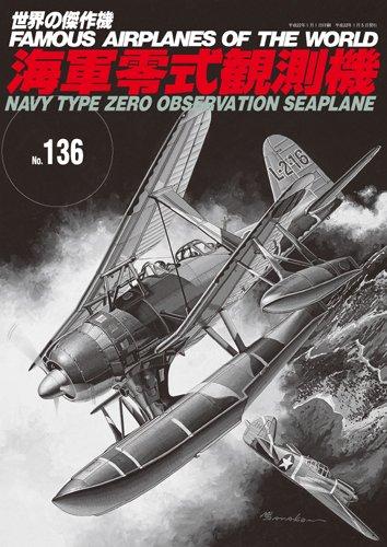 海軍零式観測機 (世界の傑作機 NO. 136)