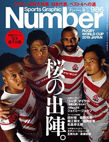 Number(ナンバー)986号[雑誌]