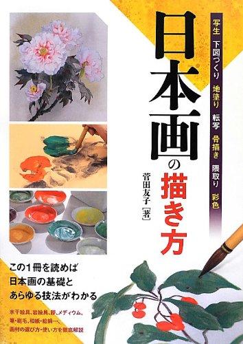 日本画の描き方の詳細を見る
