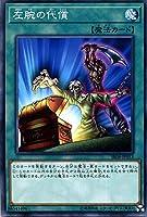遊戯王カード 左腕の代償(ノーマル) ロード・オブ・マジシャン(SR08) | ストラクチャーデッキR 通常魔法
