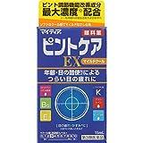 【第3類医薬品】マイティアピントケアEXマイルド 15mL ×9