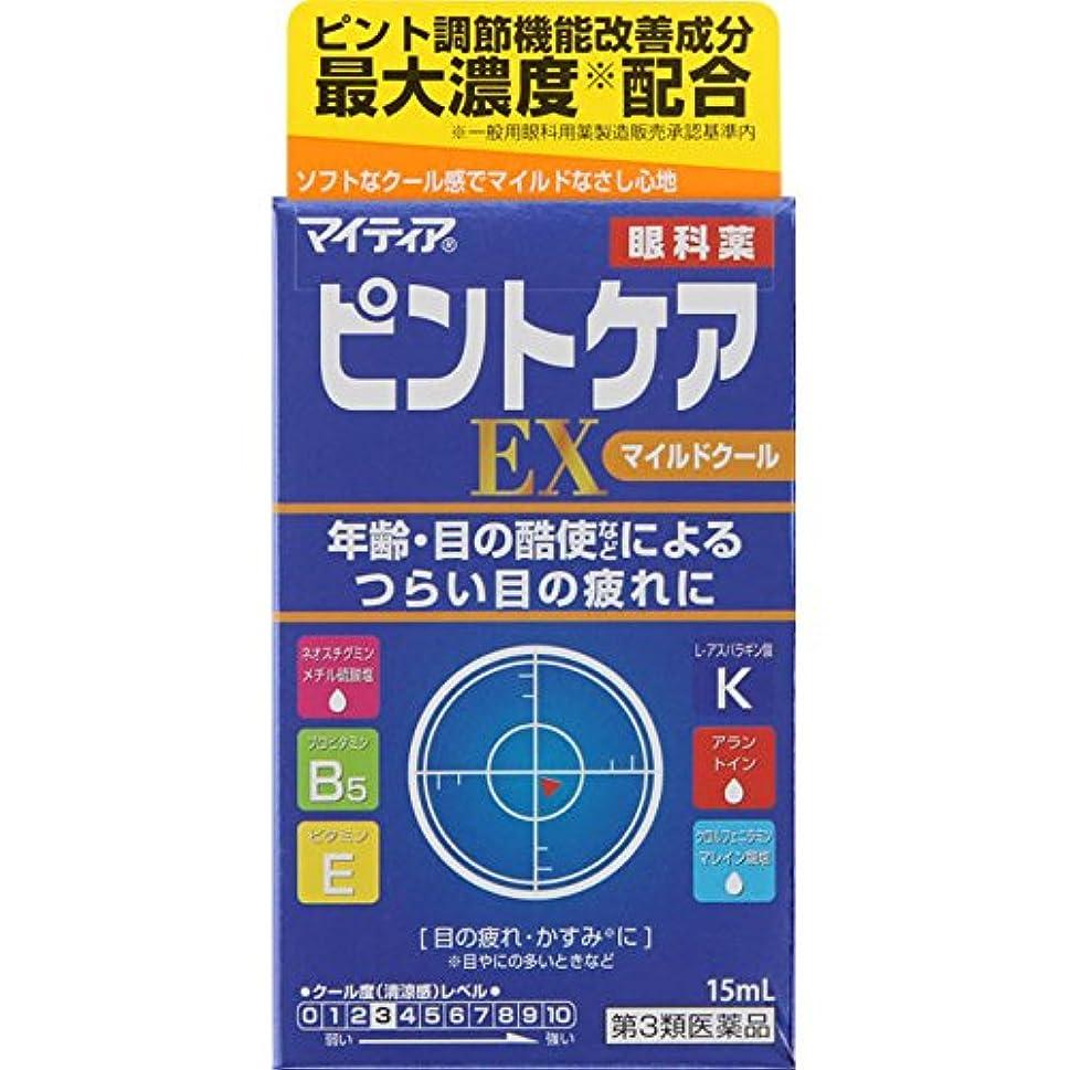 ハッピー確保するキウイ【第3類医薬品】マイティアピントケアEXマイルド 15mL ×7