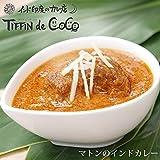 ティフィン・デ・ココの手作りマトンカレー 普通 Mutton Curry ☆玉ねぎたっぷり☆
