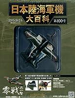 日本陸海軍機大百科 2013年 7/24号 [分冊百科]