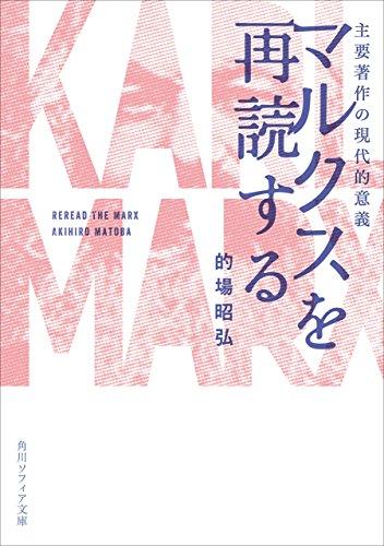 マルクスを再読する 主要著作の現代的意義の書影
