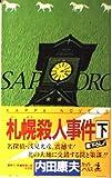 札幌殺人事件〈下〉 (カッパ・ノベルス)