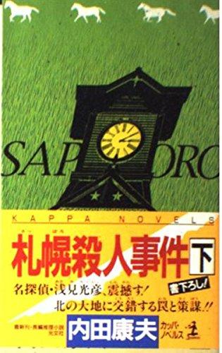 札幌殺人事件〈下〉 (カッパ・ノベルス)の詳細を見る
