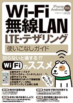 [三才ブックス]のWi-Fi 無線LAN・LTE・テザリング使いこなしガイド (三才ムック vol.662)
