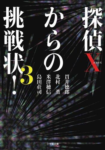 探偵Xからの挑戦状!  3 (小学館文庫)の詳細を見る
