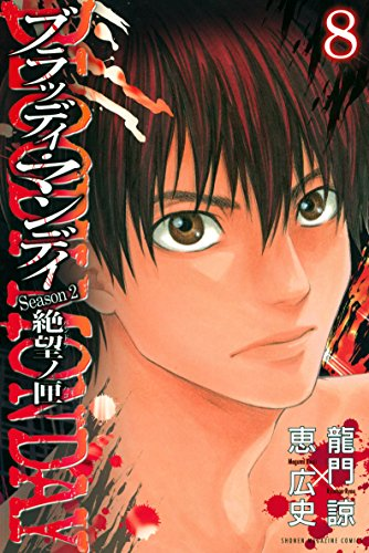 BLOODY MONDAY Season2 絶望ノ匣(8) (週刊少年マガジンコミックス)の詳細を見る