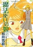 魔法使いの娘(1) (ウィングス・コミックス) -