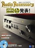 AudioAccessory(オーディオアクセサリー) 175号 画像