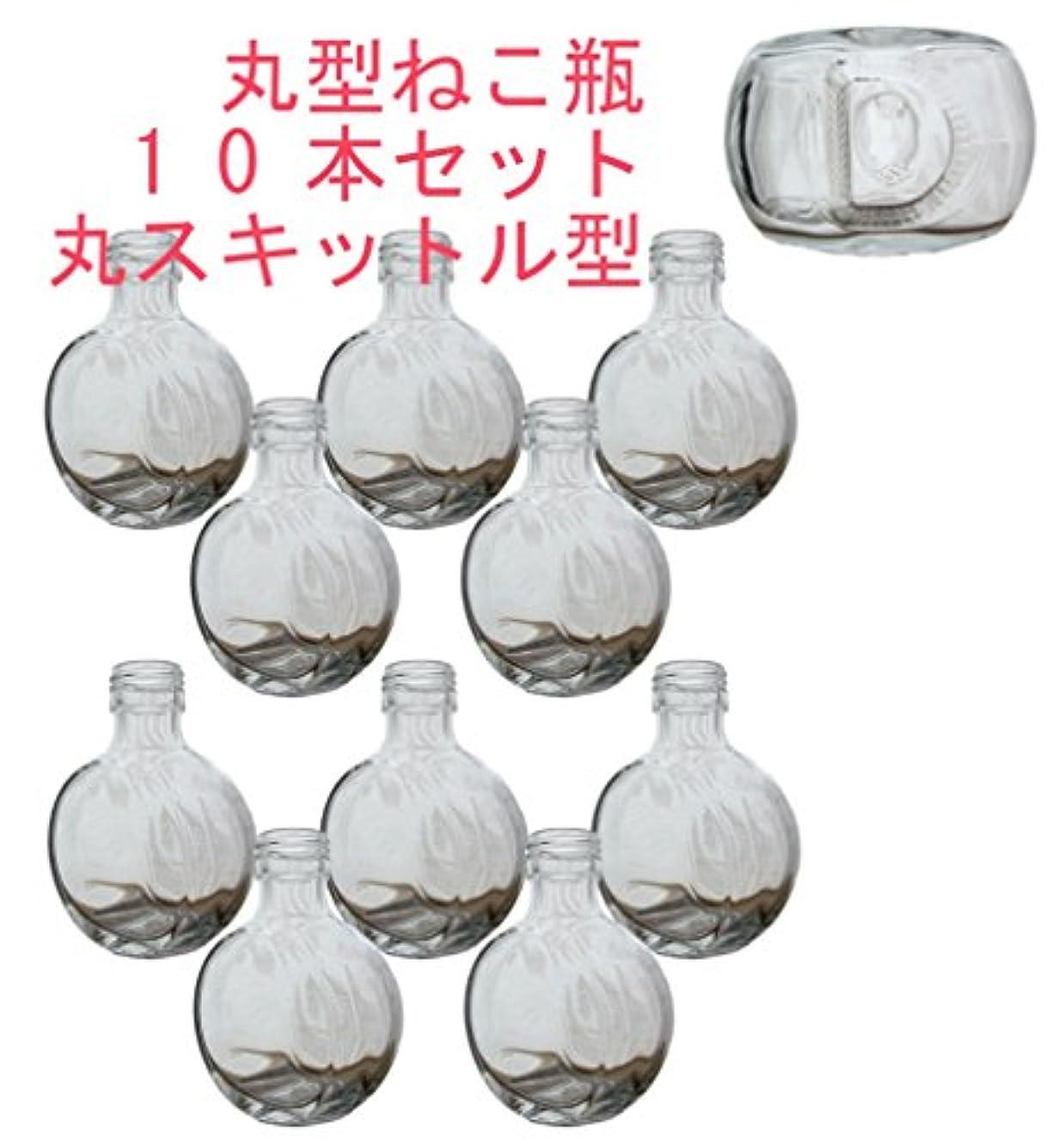 滞在理解するゴールデン(ジャストユーズ)JustU's 日本製 キャップ?中栓付きガラス瓶 ねこ瓶 丸スキットル 丸瓶 10本セット 150cc 150ml アロマディフューザー ハーバリウム 調味料 オイル タレ ドレッシング瓶 ポリ栓付き B10-SSW150A-A