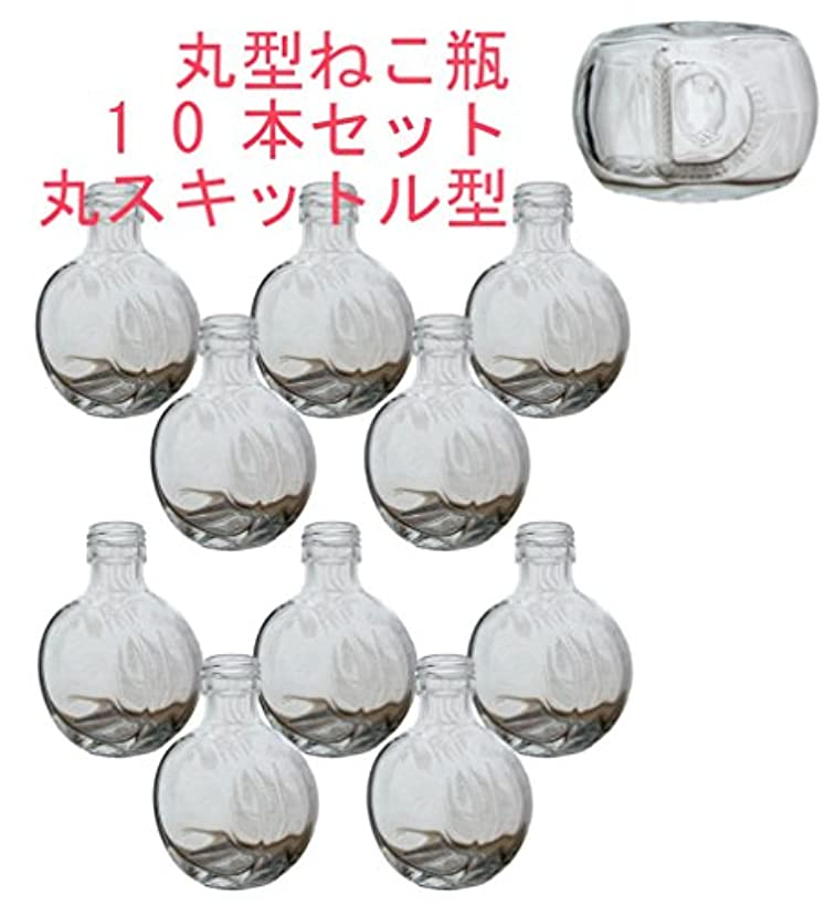 符号フルーツ考古学的な(ジャストユーズ)JustU's 日本製 キャップ?中栓付きガラス瓶 ねこ瓶 丸スキットル 丸瓶 10本セット 150cc 150ml アロマディフューザー ハーバリウム 調味料 オイル タレ ドレッシング瓶 ポリ栓付き B10-SSW150A-A